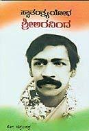Swatantryayodha Sri Aravinda