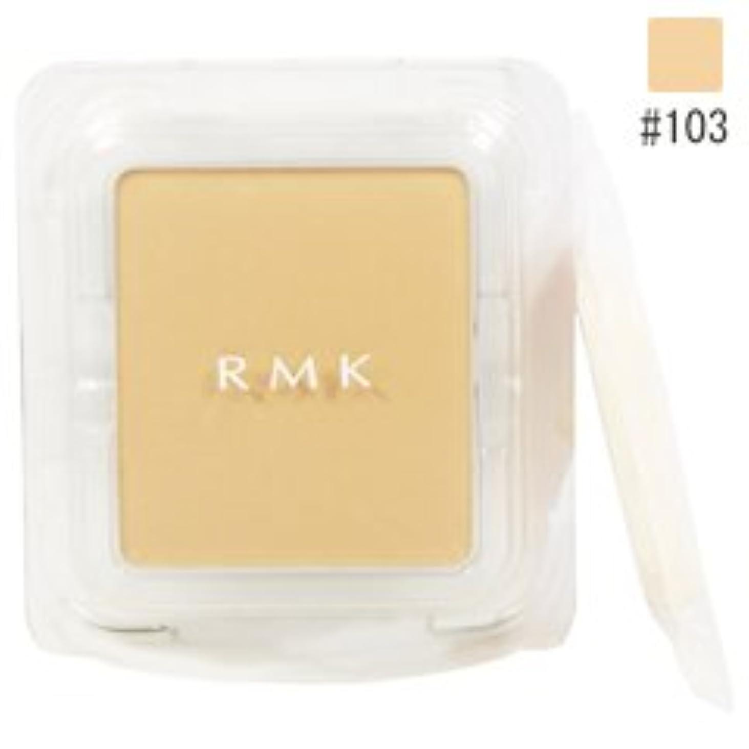 刃散髪アーク【RMK (ルミコ)】UVパウダーファンデーション (レフィル) #103 11g