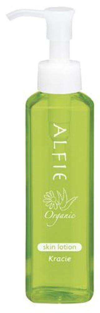 ほのめかす弾力性のあるホラーkracie(クラシエ) ALFIE アルフィー スキンローション 化粧水 詰め替え用 空容器無償 1050ml 容器不要