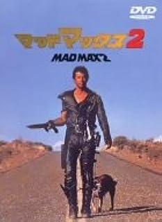 マッドマックス2 [DVD]