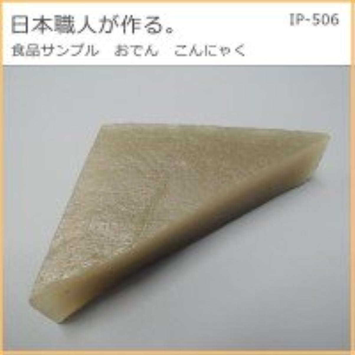 視聴者クラッシュブラシ日本職人が作る 食品サンプル おでん こんにゃく IP-506
