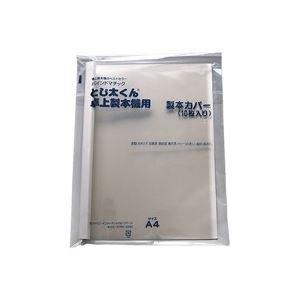 ジャパン・インターナショナル・コマース 業務用20セット とじ太くん専用カバークリア白A4タテ12mm
