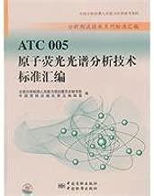 Analysis test series standard assembly: of ATC005 atomic fluorescence spectroscopy technology standard compilation(Chinese Edition)