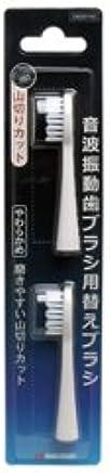 【5個セット】【マルマン】ミニモ、プロソニック1/2 替えブラシ 2本入×5個【山切りカット】