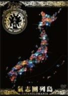 氣志團列島―Japanolomania―~NHKスーパーライブ RE-EDIT~ [DVD]