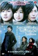 Best kimi no kioku Reviews