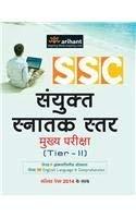 SSC Sanyukt Snatak Starr Mukhya Pariksha Tier - 2 (Old Edition)