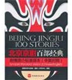 Beijing opera one hundred classic Synopsis Standard Version (color of the) opera tradition and Development (International) Research Center(Chinese Edition)