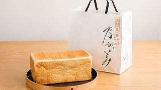 乃が美 高級生食パン 1本(2斤サイズ) のがみの食パン 生食パン 食パン のがみ 有名店 芸能人御用達 ギフト 贈答【賞味期限は発送日含め4日です】