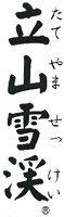 高木農園 富山県産 白米 立山雪渓 コシヒカリ 5kg 令和2年産