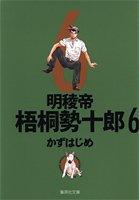 明稜帝梧桐勢十郎 (6) (集英社文庫―コミック版 (か41-9))
