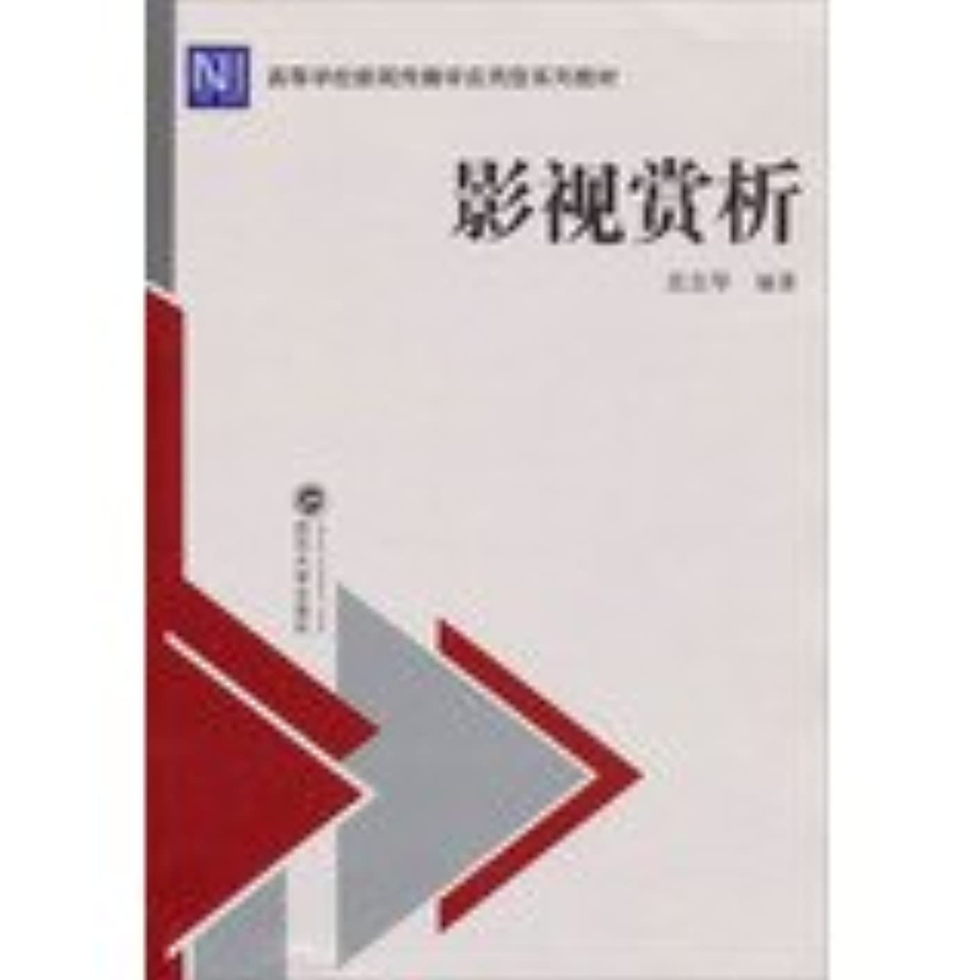 The film and television appreciation of institutions of higher learning applied a series of journalism and communication materials(Chinese Edition)