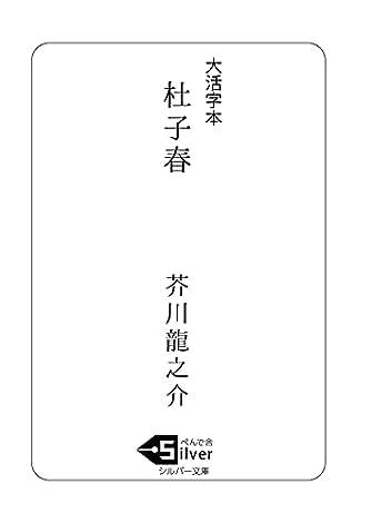 大活字本 杜子春