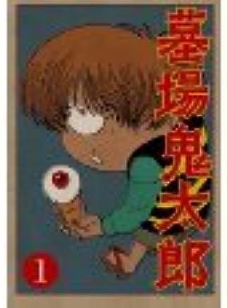 墓場鬼太郎 [レンタル落ち] (全4巻) [マーケットプレイス DVDセット商品]