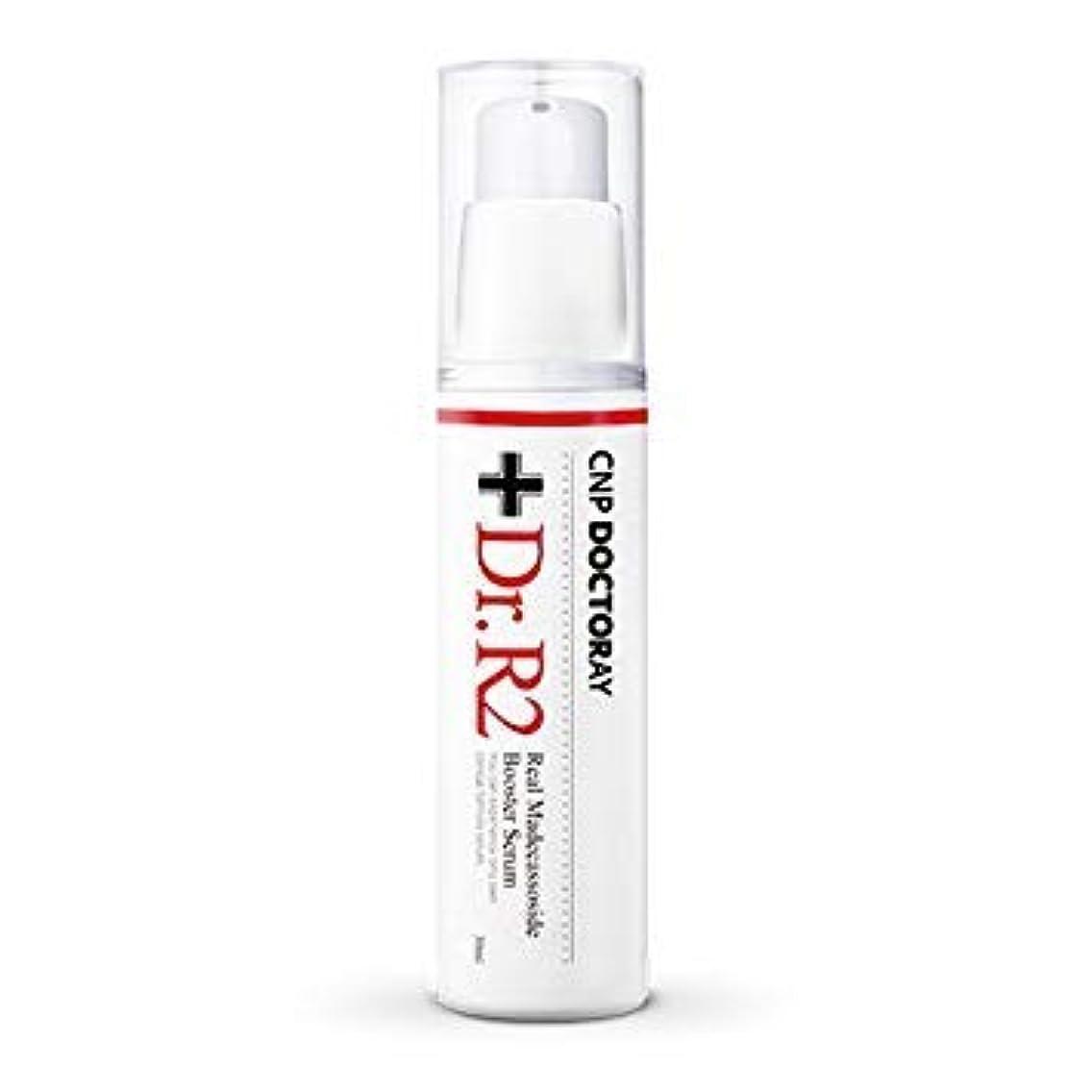 ロールパトロールサミュエルCNPドクターレイ(CNP DOCTORAY)Dr.R2 リアルマデカーソサイドブースターセラム 30ml (Dr.R2 Real Madecassoside Booster Serum)