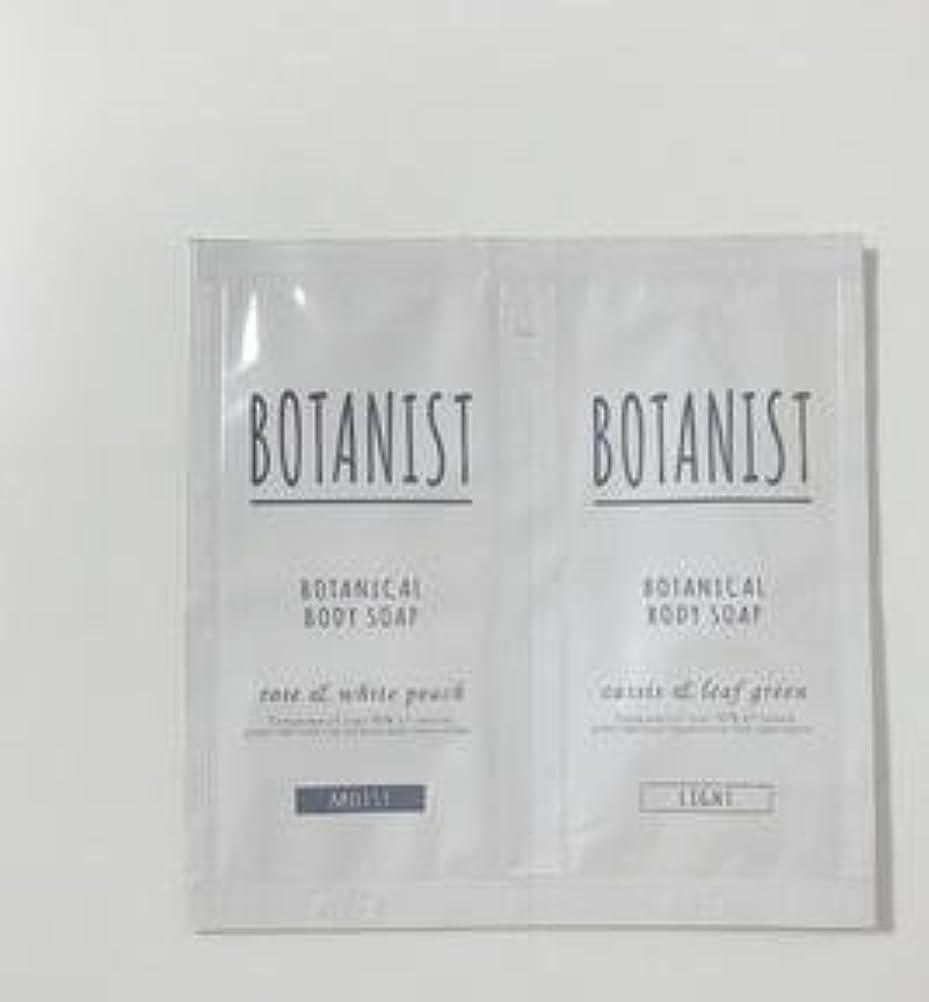 不十分な債務者お酢BOTANIST ボタニカル ボディーソープ ライト&モイスト トライアルセット 8ml×2 (ライト&モイスト, 1個)