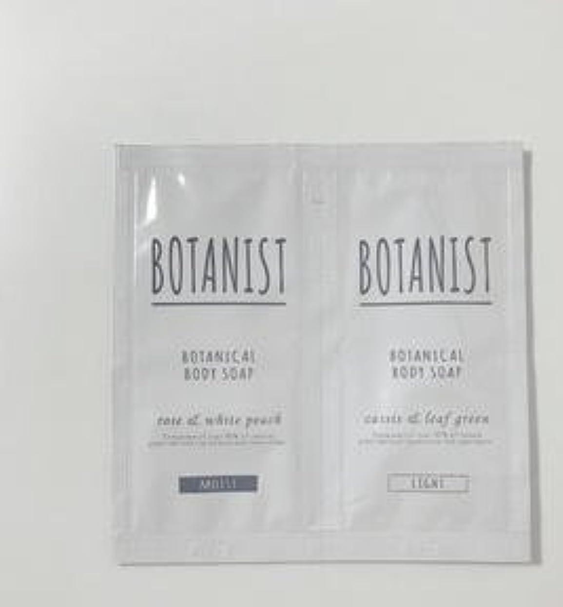 項目投票洗うBOTANIST ボタニカル ボディーソープ ライト&モイスト トライアルセット 8ml×2 (ライト&モイスト, 1個)