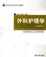 外科护理学(供专科用)