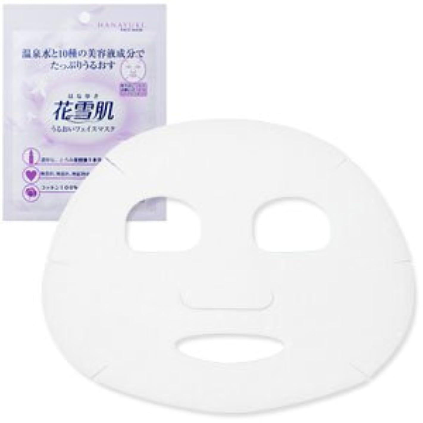 引き出し誘う長さ花雪肌 うるおいフェイスマスク 10枚セット [10種類の美容液成分を配合] ヒアルロン酸 コラーゲン フェイスパック