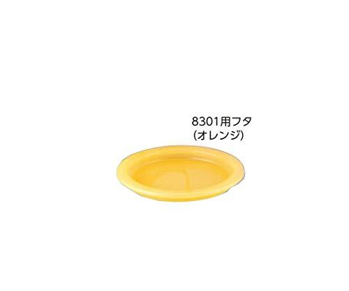 8-2763-03流動食コップ(フタ/オレンジ)【1箱(10個入)】(as1-8-2763-03)