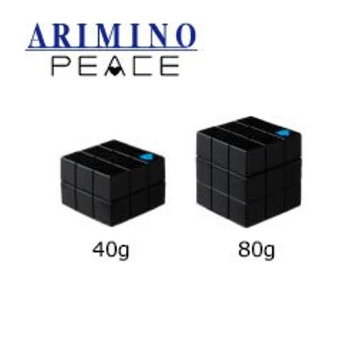 アリミノ ピース フリーズキープwax ブラック 40g
