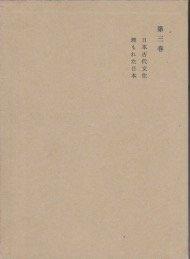 日本古代文化;埋もれた日本   和辻哲郎全集〈第3巻〉の詳細を見る