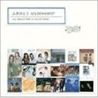 GOLDEN☆BEST/ふきのとう ALL SINGLE SIDE-A COLLECTIONS(完全生産限定盤)
