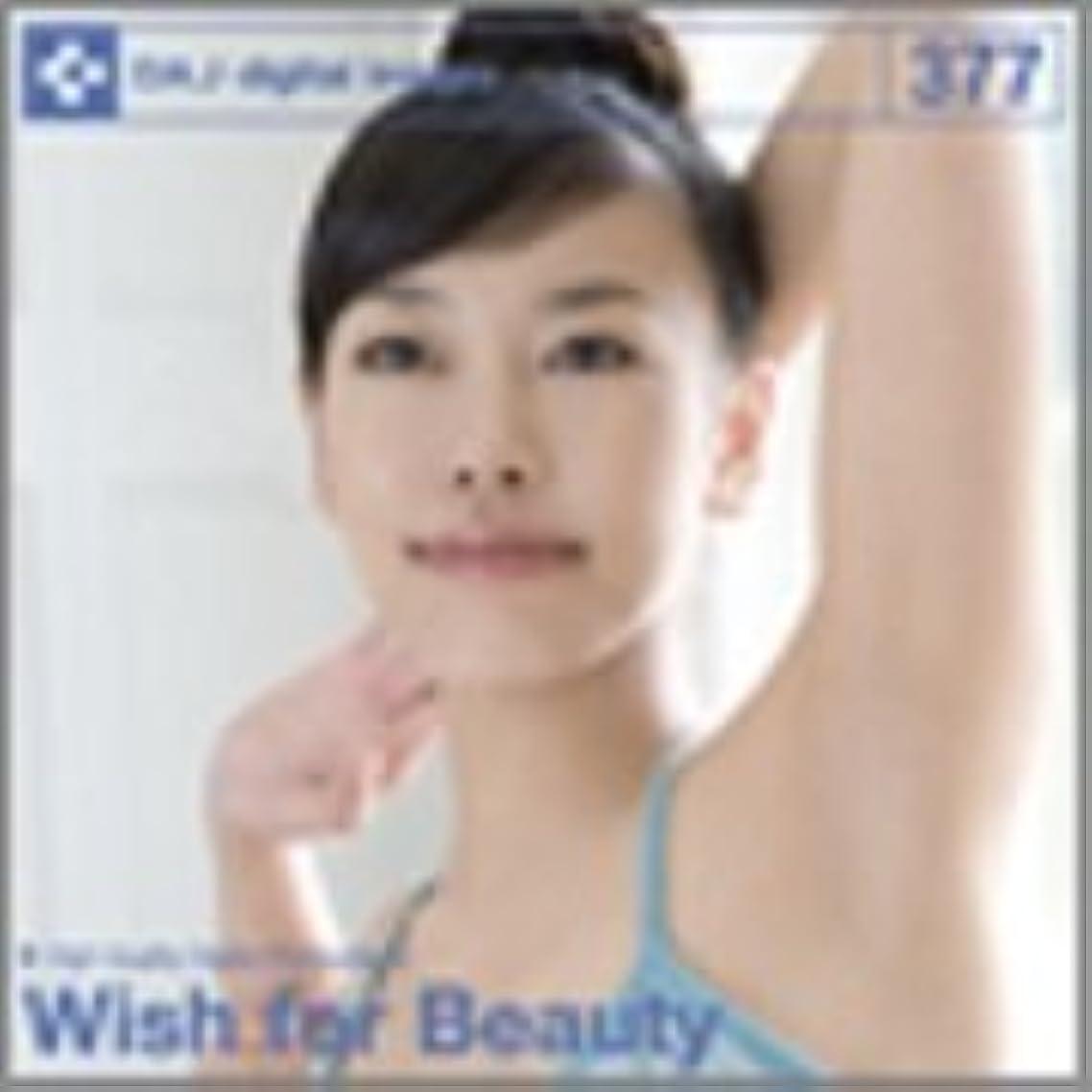苦情文句ブラインドブランドDAJ 377 WISH FOR BEAUTY