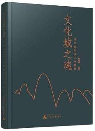 文化城之魂:历代文化名人与桂林