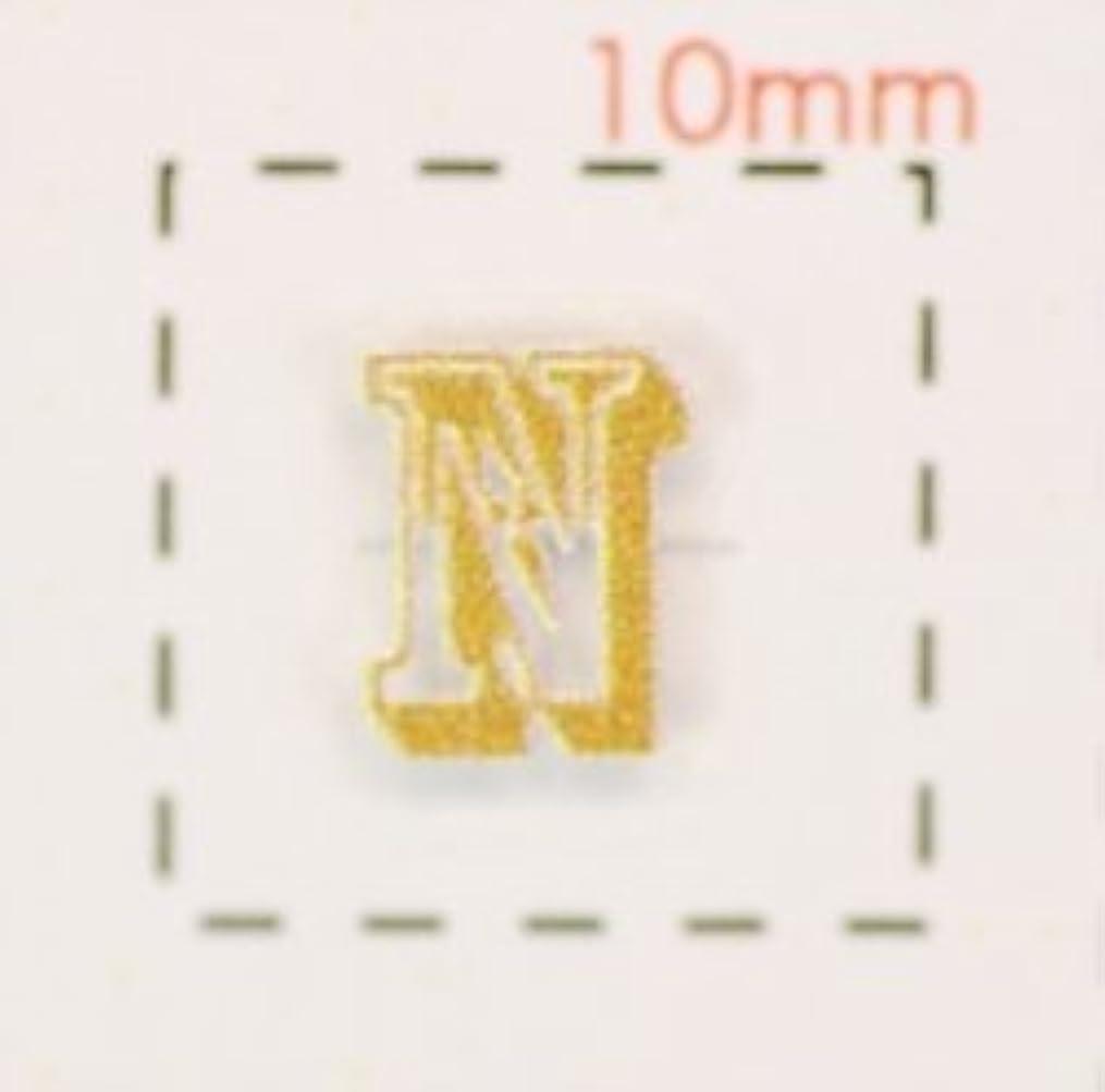 悪用ミリメーター妥協3Dネイルシール【アルファベット?イニシャル】3Dブロック体ゴールド( N )1シート16枚入