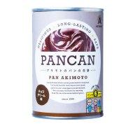 パン・アキモト:レギュラーシリーズ「パンの缶詰 チョコクリーム 24缶」