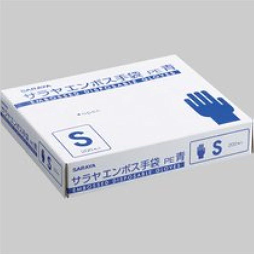 差し迫ったしつけレースサラヤ エンボス手袋 PE青 S 51093 1セット(2000枚:200枚×10箱)