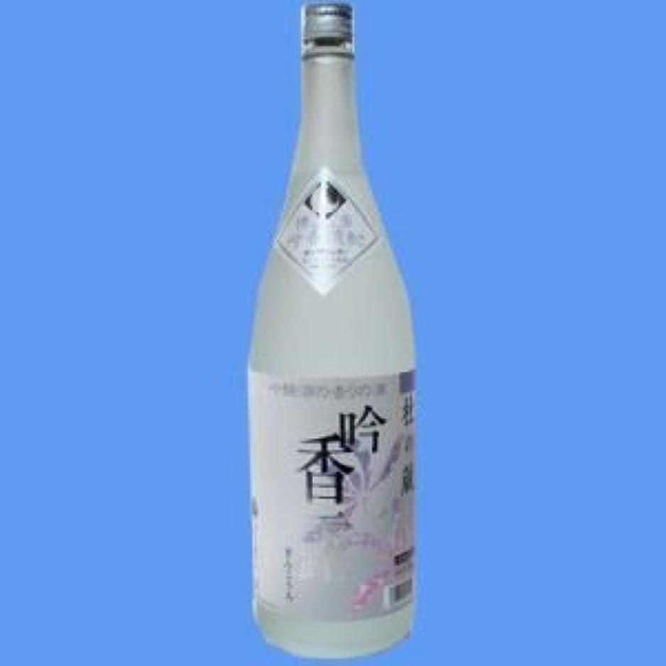 王室グローブハードウェア吟香露(ぎんこうろ) 20° 1800ml ?吟醸酒粕?