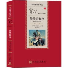 Chinese translator translation bundle: Jin Ren translation quiet quiet river(Chinese Edition)