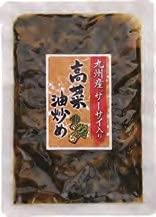 マルアイ食品 九州産ザーサイ入り高菜油炒め 110g 10個