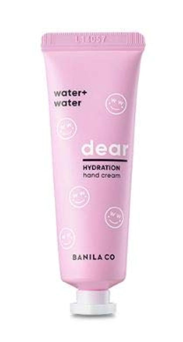 無効にするトレイル強制BANILA CO dear hydration hand cream 20ml / [バニラコ] ディアハイドレーションハンドクリーム_ミニ 20ml [並行輸入品]