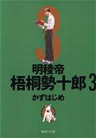 明稜帝 梧桐勢十郎 3 (集英社文庫―コミック版)の詳細を見る