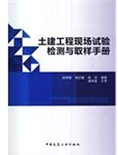 Civil engineering field test and sampling inspection car manual(Chinese Edition)