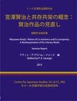 宮澤賢治と共存共栄の概念: 賢治作品の見直し (Miyazawa Kenji's Notion of Co-existence and Co-prosperity: A Reinterpretation of His Literary Works)