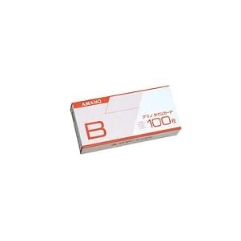 店員努力する乱れ(業務用3セット)アマノ 標準タイムカードB 100枚入 ×3セット