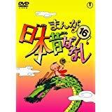 まんが日本昔ばなし DVD第16巻