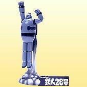 フルタ 20世紀漫画家コレクション ~横山光輝の世界~ 「8 鉄人28号(白黒) 」 単品