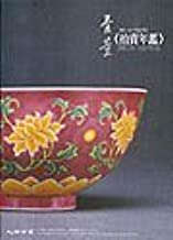 Chinese Arts Auction Records: 2002 Paintings and Calligraphy 1/1/01-12/31/01