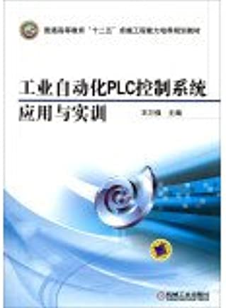 Industrial automation and PLC control system and training higher