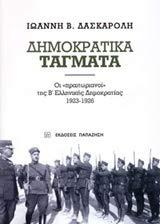 Dimokratika tagmata / Δημοκρατικά τάγματα