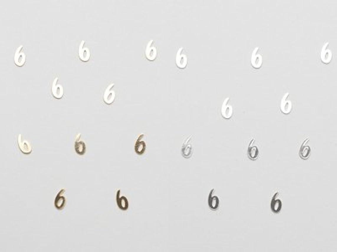 排除する踏み台花婿[リトルプリティ] メタリックネイルパーツ 数字 6 シルバー