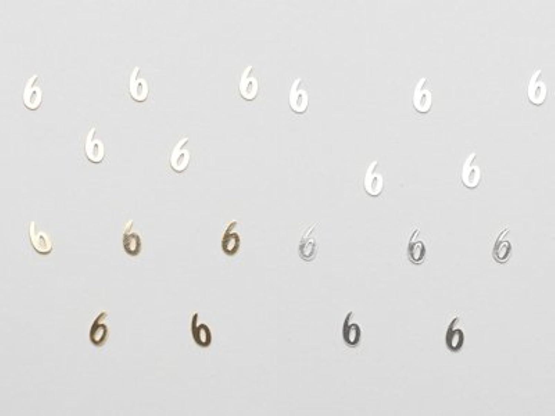 率直なログ誇張[リトルプリティ] メタリックネイルパーツ 数字 6 シルバー