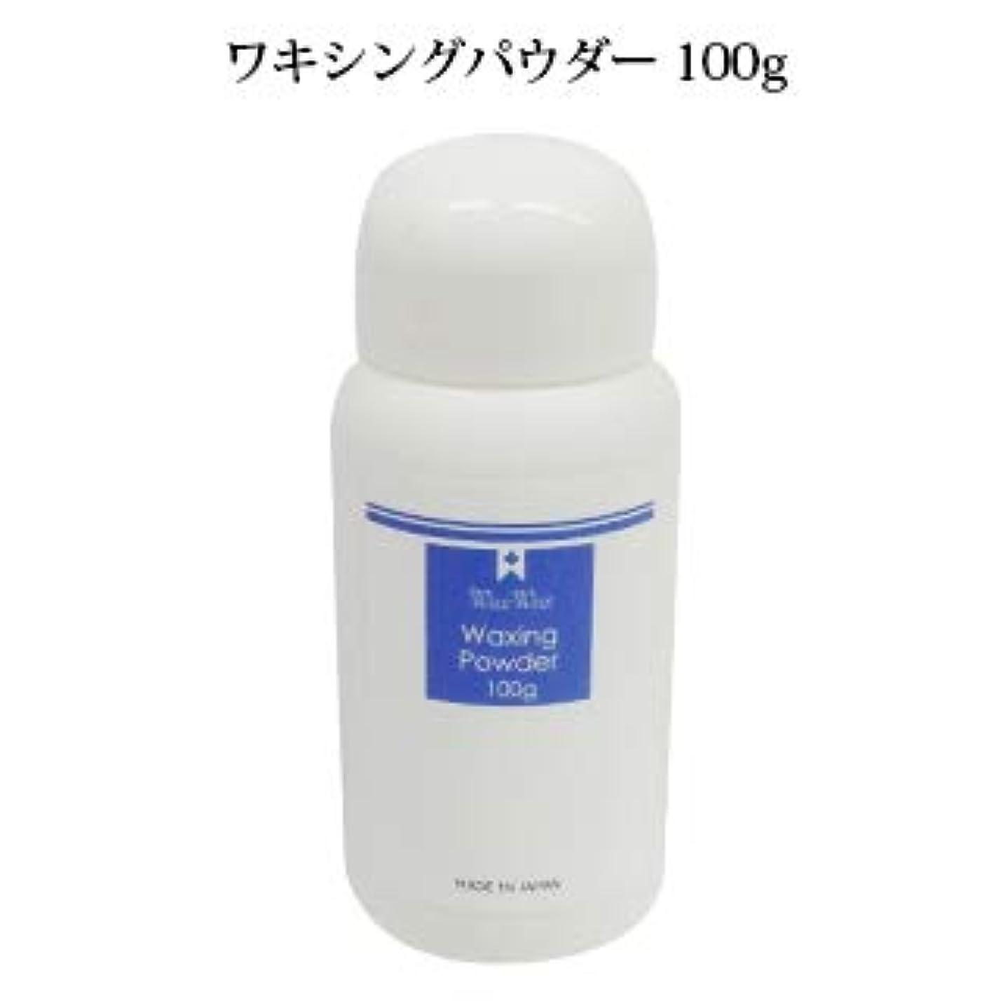 主流上へ委任New ワキシングパウダー 100g ~施術前処理~