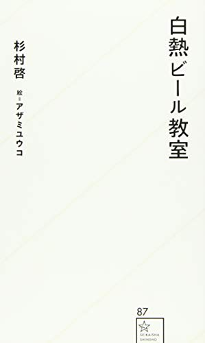 白熱ビール教室 (星海社新書)