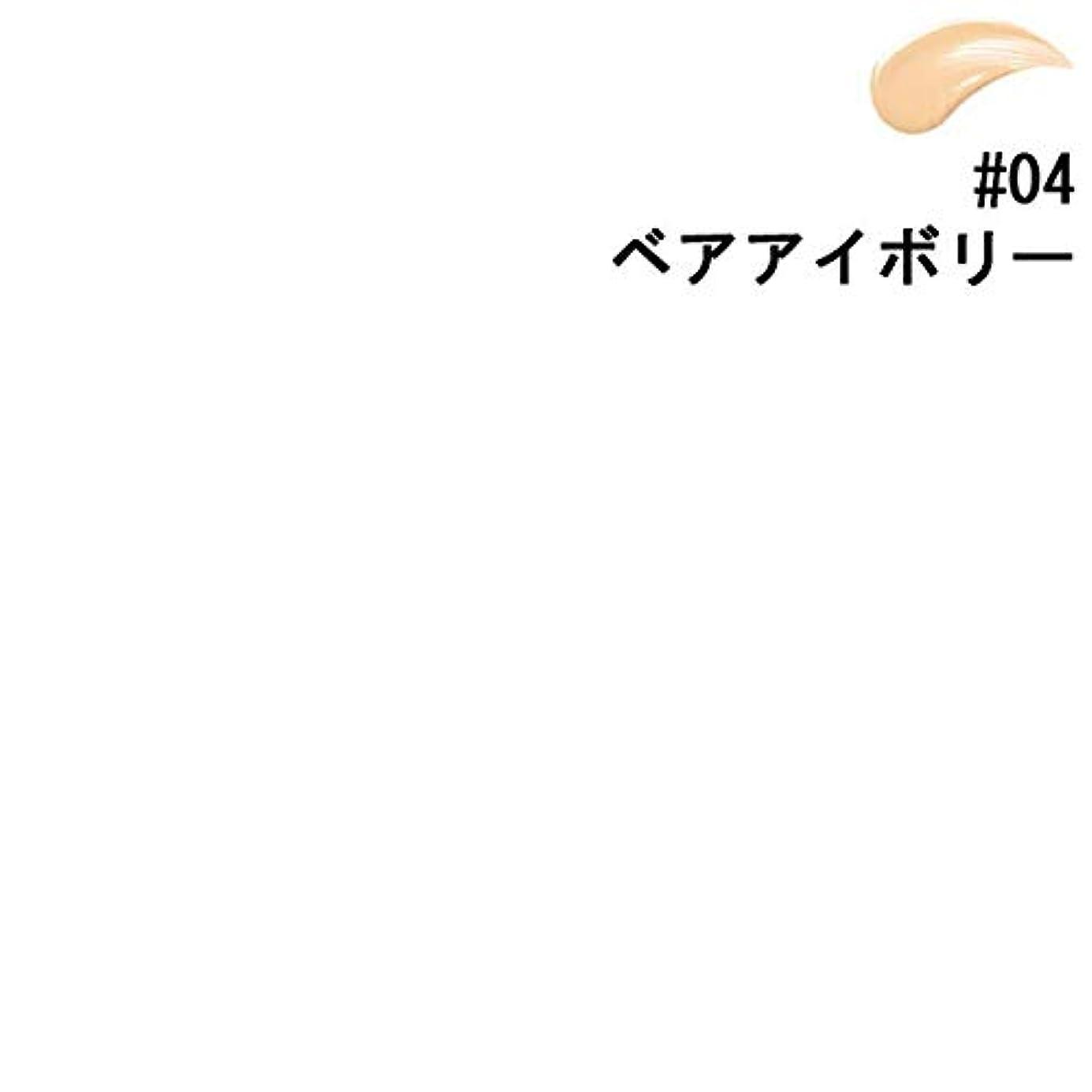 脱走コンデンサー高音【ベアミネラル】ベアミネラル ベア ファンデーション #04 ベアアイボリー 30ml [並行輸入品]